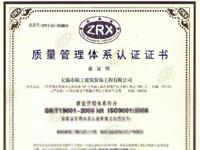 ISO9001质量体系认证企业